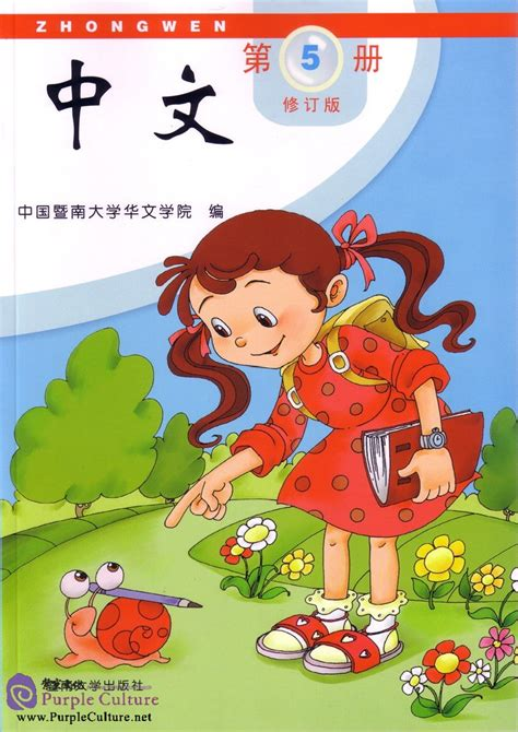 Zhong Wen / Chinese Textbook Vol 5 (PDF) (Revised Edition