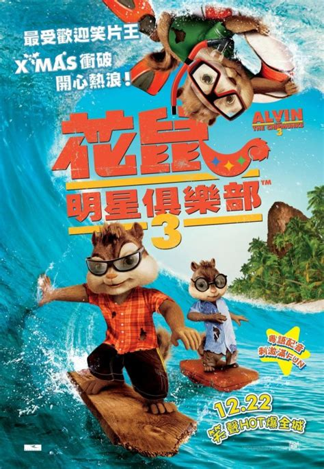 Alvin and the Chipmunks 3 Trailer
